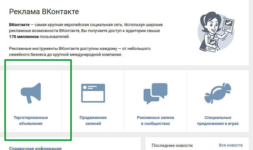 рекламных объявлений ВКонтакте