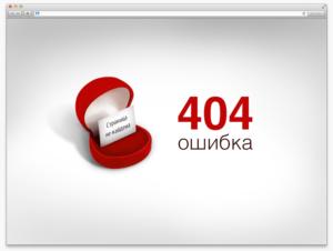 Ошибка 404. Чем она опасна и как от нее избавиться