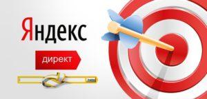 Какие изменения следует ждать рекламодателям в Яндекс.Директ