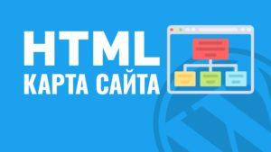 HTML карта сайта и рекомендации по ее формированию