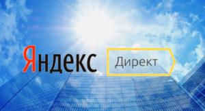 Яндекс открыл доступ к новому Директу