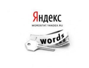 Несколько мифов о частоте Wordstat