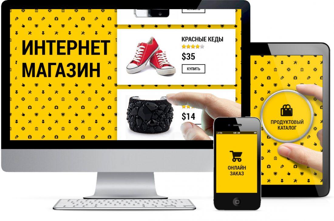 Создание сайт интернет магазинов скачать бесплатно интернет как магазин сделать заказ